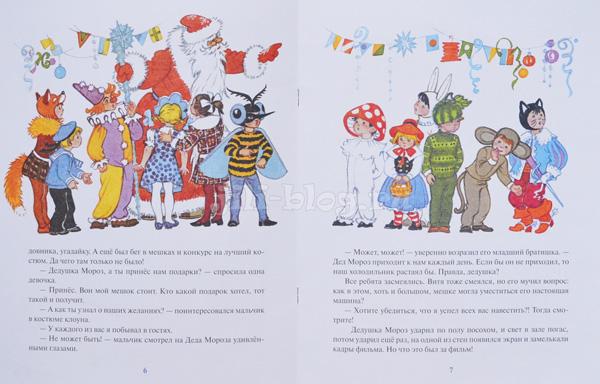 Зотов Новогодняя история фото страниц