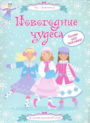 Книжка с наклейками Новогодние чудеса фото
