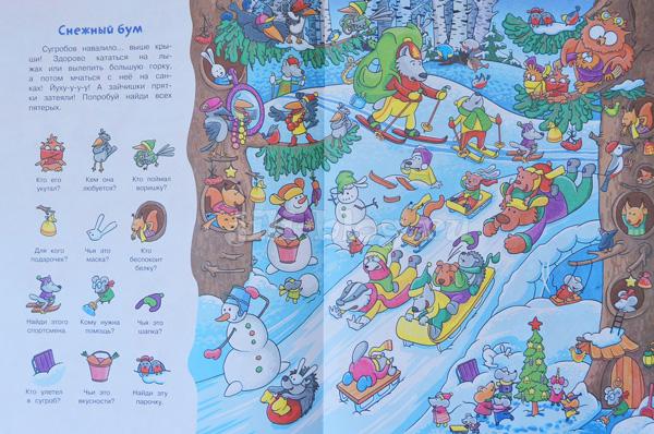 Новый год в лесу Фото страниц