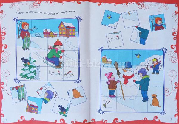 Новогодняя книга игр Фото страниц