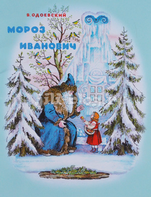 Одоевский Мороз Иванович Фото