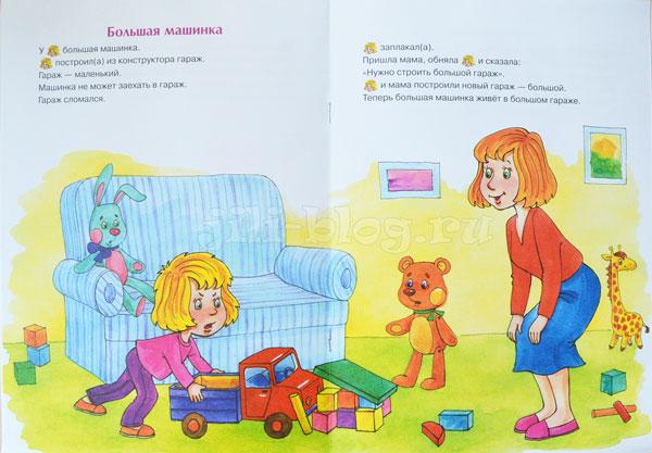 Колдина Воспитание на примерах Фото страниц