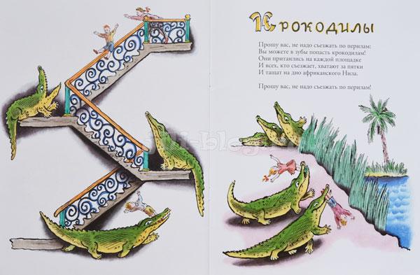 Токмакова Где спит рыбка Фото страниц