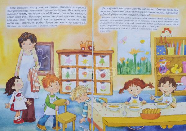 Книга Я иду в детский сад Фото страниц