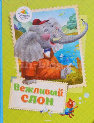 Книга Вежливый слон фото