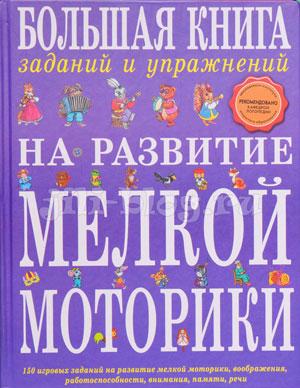 Большая книга заданий и упражнений на развитие мелкой моторики Фото