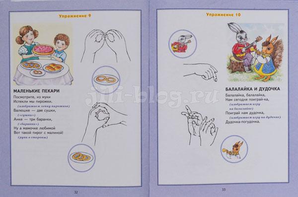 Минусом книги является то, что пальчиковые игры не упорядочены в порядке возрастания сложности, поэтому придется заранее просмотреть книгу и сделать пометки, прежде чем предлагать стишки малышу. Фото разворота