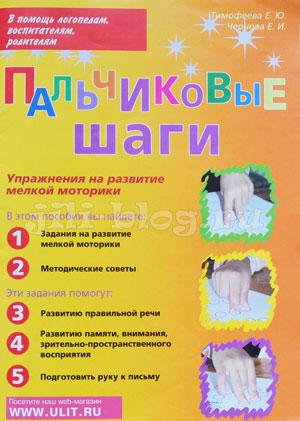 Чернова, Тимофеева «Пальчиковые шаги» Фото
