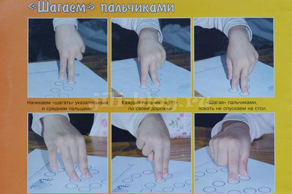 Пальчиковые шаги Фото страниц