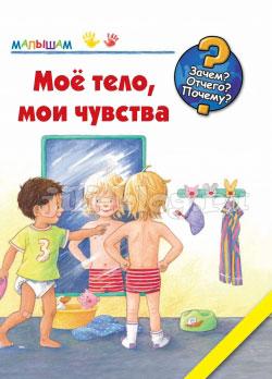 Книга Мое тело, мои чувства АСТ фото