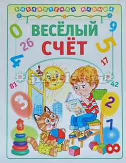 Владимирова Веселый счет