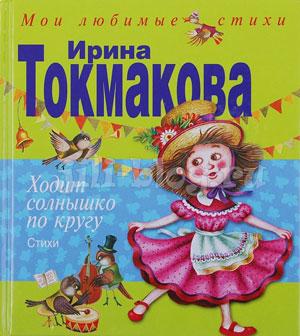 Токмакова Ходит солнышко по кругу Фото
