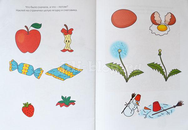 Земцова Дошкольная мозаика 2-3 года Фото страниц
