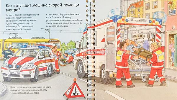 Машины спасатели АСТ фото страниц