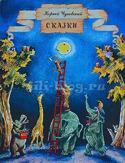 Чуковский Стихи и сказки фото