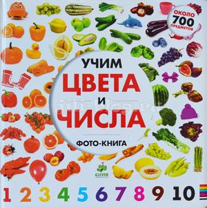 Учим цвета и числа Фотокнига