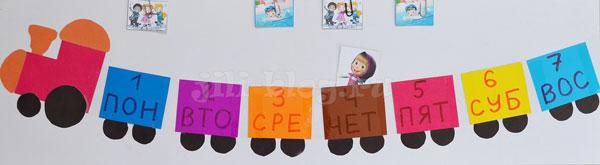 Дни недели для детей - детский календарь