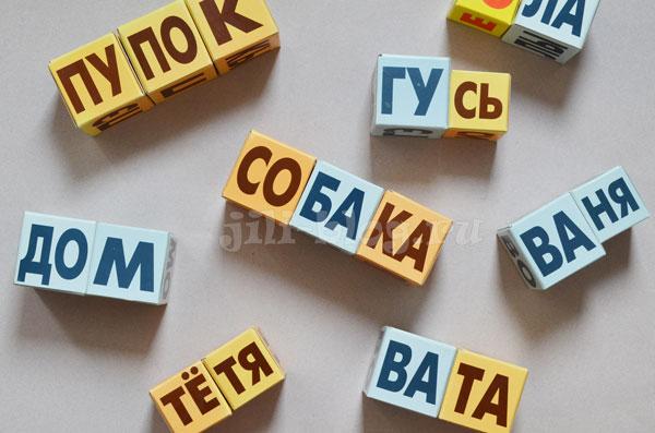Чтение по методике Зайцева