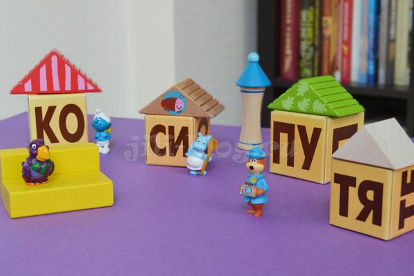 Расселяем игрушки по кубикам-домикам