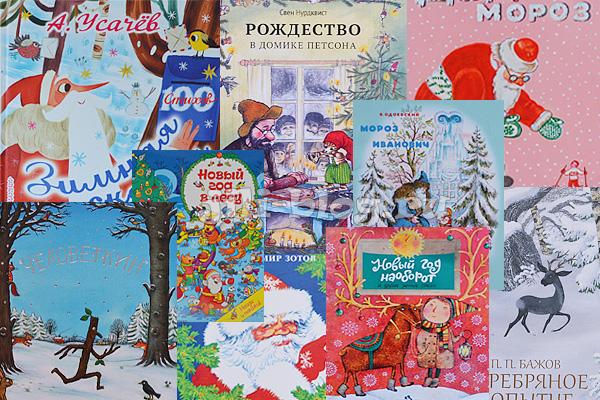Новогодние книги для детей 3-4 лет