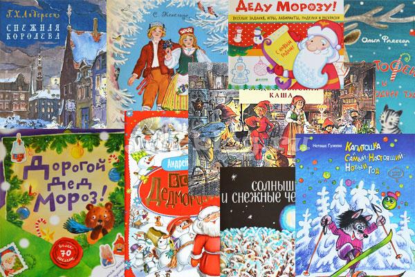 Зимние и новогодние книги для детей 4-5 лет