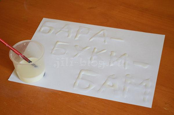 Надпись молоком