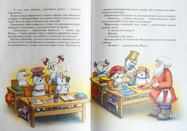 Усачев Все о дедморозовке Разворот Фото