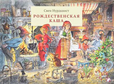 Нурдквист Рождественская каша Фото