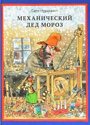 Нурдквист Механический Дед Мороз Фото