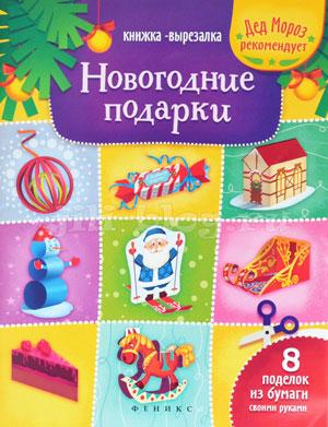 Новогодние подарки Книга Фото