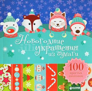 Новогодние украшения из бумаги Клевер Фото