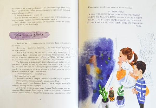 Фадеева Котофеи и Новогодняя сказка Разворот Фото