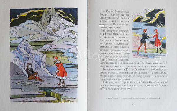 Снежная королева в рисунках Алфеевского разворот Фото