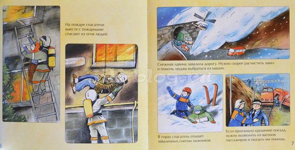 Карпова книга Спасатель фото разворота