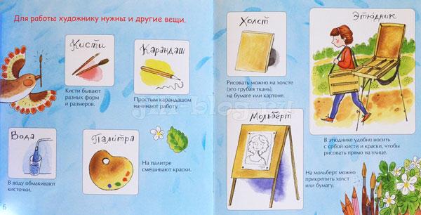 Карпова книга Художник фото разворота