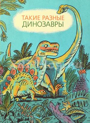 Книга Такие разные динозавры Фото