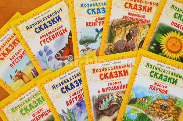 Тарасенко Познавательные сказки Фото