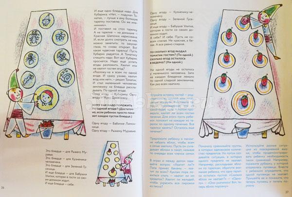 Приключения Кубарика и Томатика Фото страниц