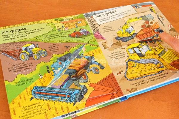 Книга Открой тайны транспорта Фото страниц