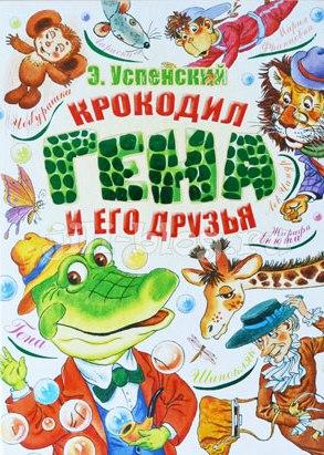 Крокодил Гена и его друзья Фото