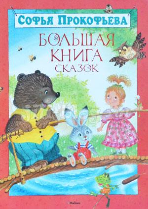 Прокофьева Большая книга сказок