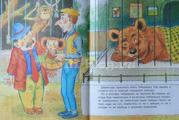Книга про Чебурашку Фото страниц