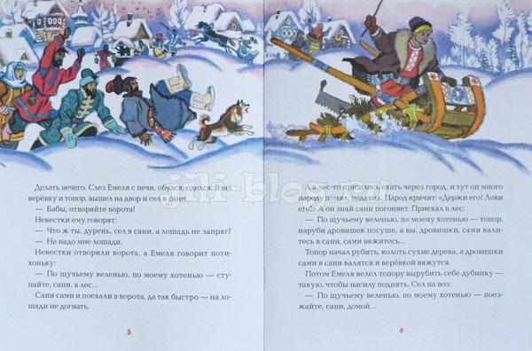 По щучьему веленью Иллюстрации Кочергина