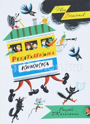 Ребятишкина книжка Фото