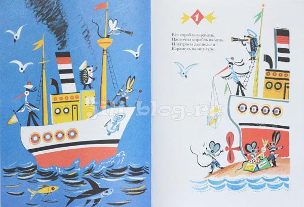 Ребятишкина книжка Фото страниц