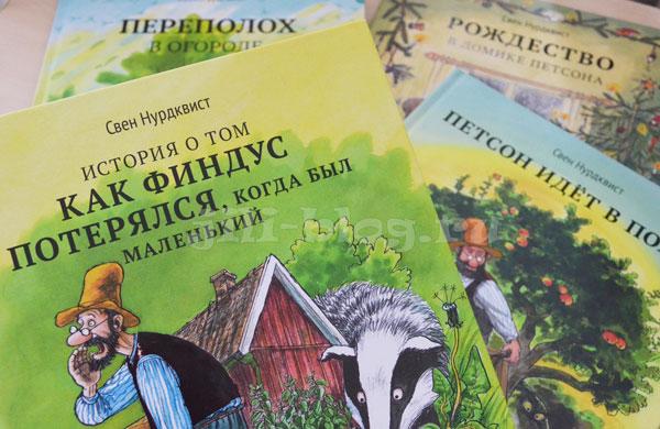 Свен Нурдквист Серия о Петсоне и Финдусе