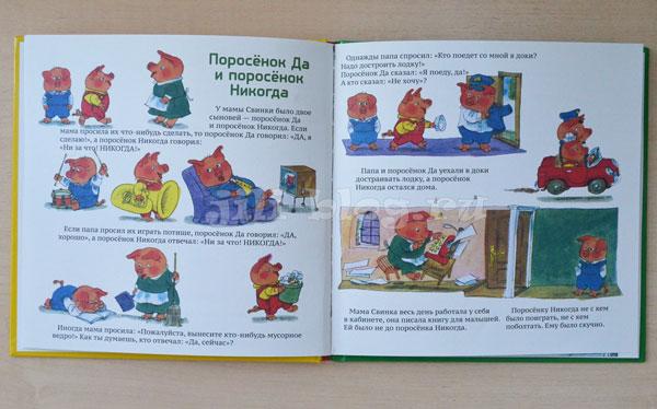 Книга Спасибо и пожалуйста Фото страниц