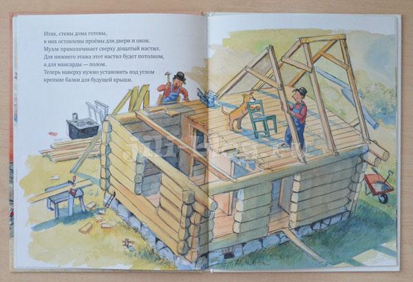 Мулле Мек строит дом Фото страниц