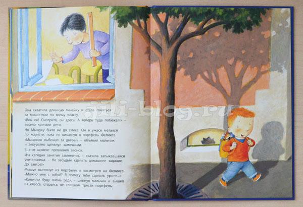 Как мышонок учился читать Фото страниц
