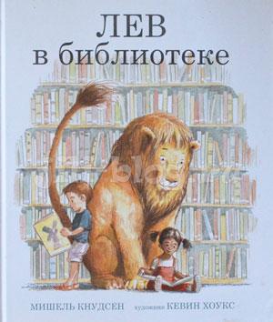 Книга Лев в библиотеке Фото